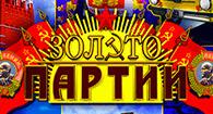 Игровой автомат Золото партии СССР